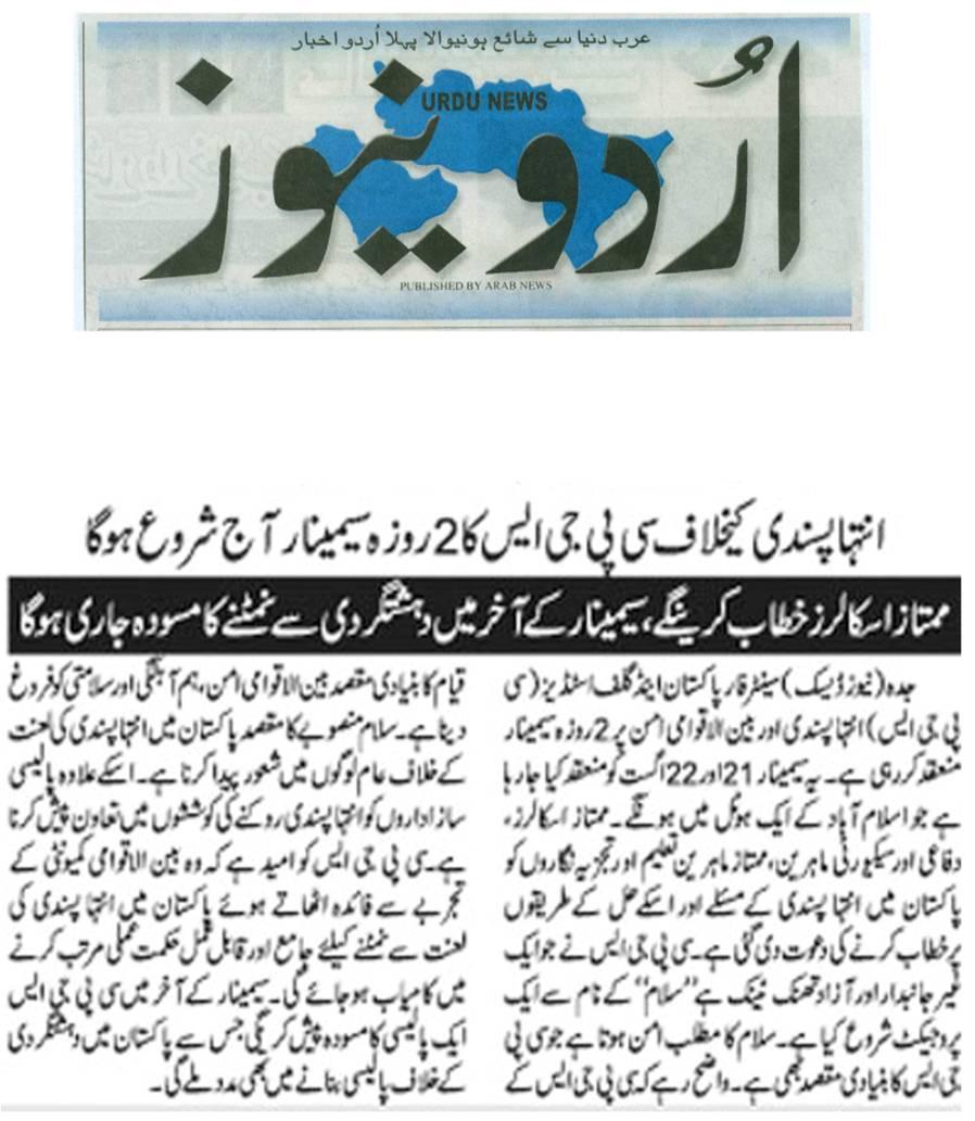 Urdu News1